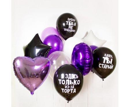 Набор из воздушных шаров стильные оскорбительные